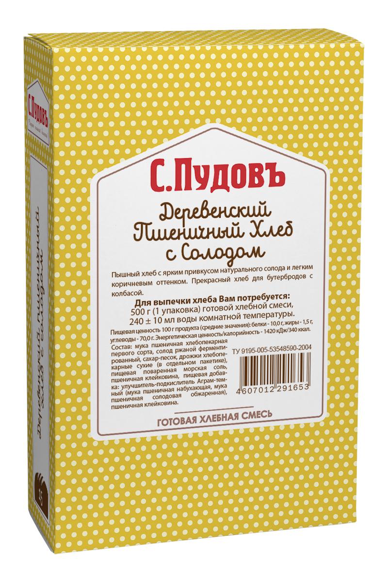 Пудовъ деревенский пшеничный хлеб с солодом, 500 г4607012291653Пышный деревенский хлеб с нежным привкусом натурального ржаного солода. Прекрасная основа для бутербродов с копченым мясом, колбасой, ветчиной, паштетом. Подходит к любым блюдам русской национальной кухни. Приготовьте деревенский хлеб в духовке или в хлебопечке, он порадует всех ваших близких.