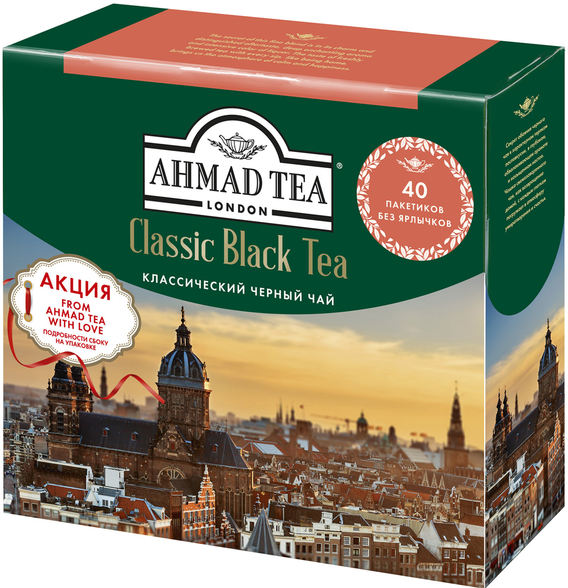 Ahmad Tea Классический черный чай в пакетиках, 40 шт101246Секрет обаяния классического черного чая Ahmad Tea - в характерном терпком послевкусии, в глубоком, обволакивающем аромате и насыщенном настое. Чашка свежезаваренного чая - как возвращение домой, с каждым глотком погружает в атмосферу умиротворения и счастья.Заваривать 3 - 5 минут, температура воды 100°С.