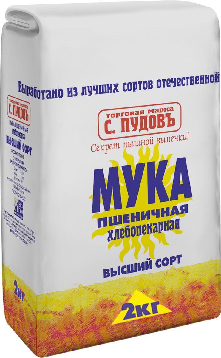 Пудовъ мука пшеничная хлебопекарная, 2 кг4607012290014Пшеничная хлебопекарная мука высшего сорта С. Пудовъ производится из элитных сортов пшеницы с повышенным содержанием клейковины. Входит в рейтинг 100 лучших товаров России.