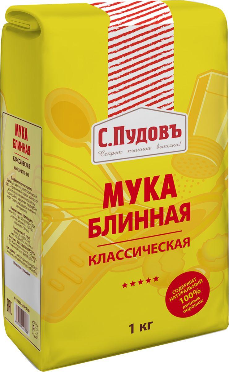 Пудовъ мука блинная, 1 кг661966Мука блинная классическая от торговой марки С. Пудовъ - готовое решение для приготовления вкусных домашних блинов из натуральных ингредиентов. Вам не нужно покупать и хранить дома яйца, молоко, сахар, соль, соду. Просто добавьте воды, и совсем скоро на вашем столе появится стопка аппетитных ажурных блинчиков.