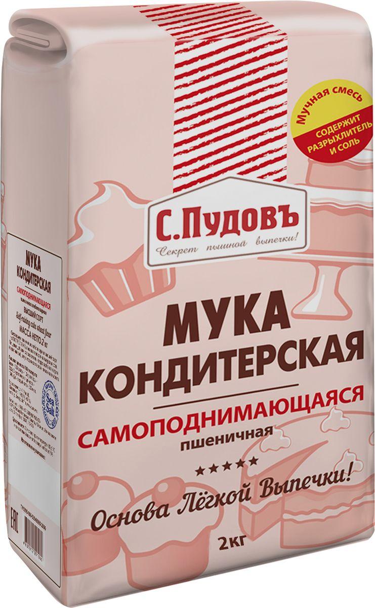 Пудовъ мука кондитерская самоподнимающаяся, 2 кг4607012295514Кондитерская мука С. Пудовъ - это сбалансированная смесь муки, разрыхлителя и соли, обеспечивающая пышную и вкусную выпечку. Вы сможете даже без использования дрожжей получить нежный мякиш хлеба, торта, пирога и других хлебобулочных изделий.Уважаемые клиенты! Обращаем ваше внимание, что полный перечень состава продукта представлен на дополнительном изображении.