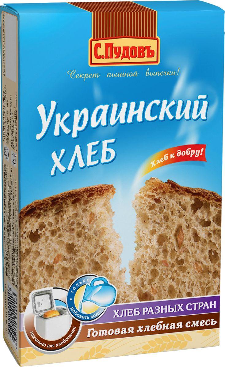 Пудовъ украинский хлеб, 500 г4607012292223Полезный питательный украинский хлеб со сложной рецептурой, в которую входит пшеничная мука, ржаная обдирная мука и солод. Луковые хлопья и чеснок делают хлеб идеальным дополнением к блюдам национальной украинской кухни, особенно борщу, салу, маринадам и пряным закускам. С хлебопекарной смесью нет ничего сложного приготовить украинский хлеб в хлебопечке или духовке.