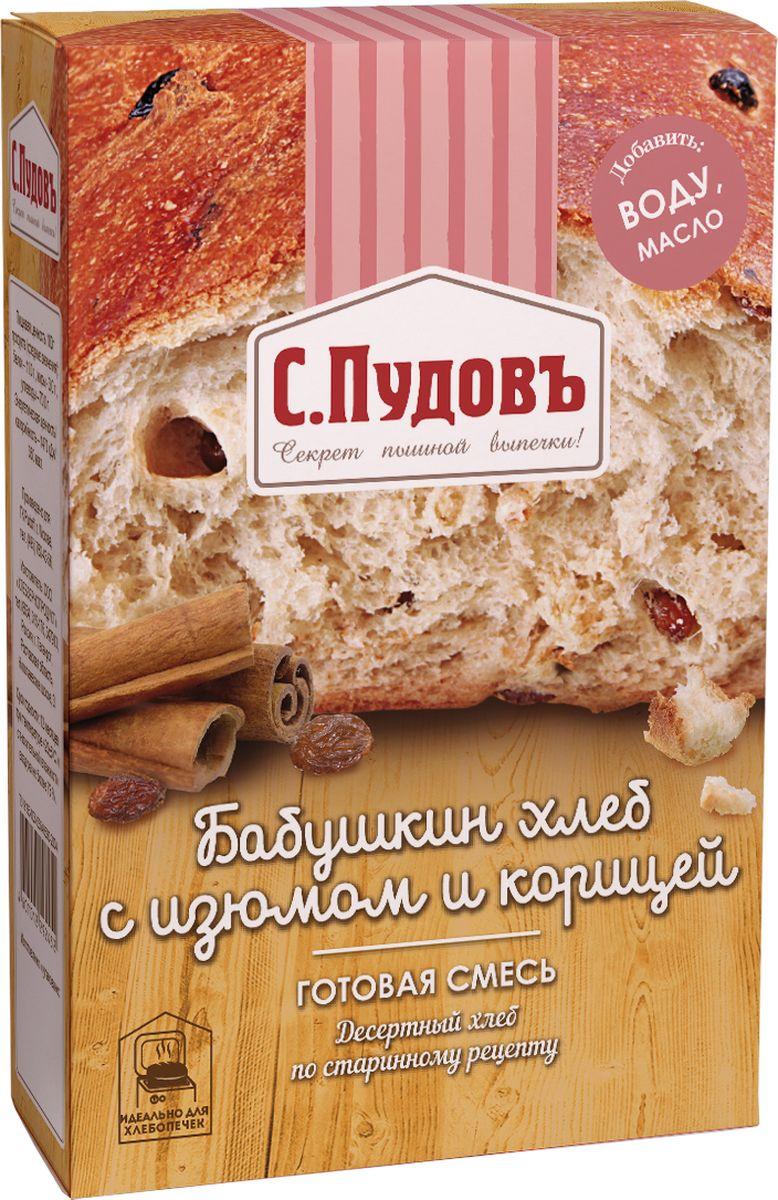 Пудовъ бабушкин хлеб с изюмом и корицей, 500 г0120710Десертный хлеб по старинному рецепту с великолепной структурой и тонким ароматом корицы и изюма сделает любую трапезу по-настоящему уютной. Подойдет для бутербродов и сэндвичей.