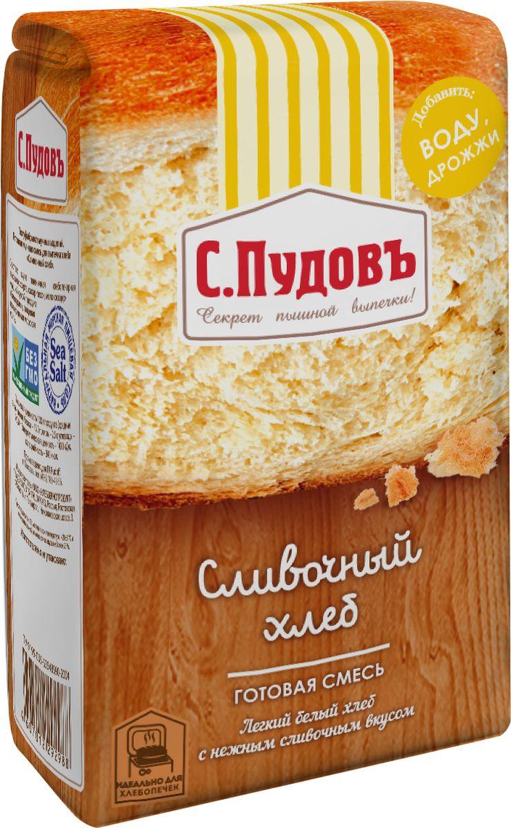 Пудовъ Сливочный хлеб готовая смесь, 500 г0120710Смесь С. Пудовъ позволит вам приготовить легкий пшеничный хлеб с нежным сливочным вкусом. Гармонично сочетается с первыми блюдами, а также подходит для бутербродов с маслом, сыром, джемом или шоколадной пастой.