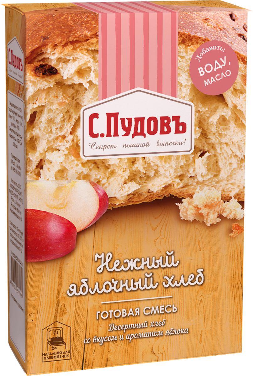Пудовъ Нежный яблочный хлеб, 500 г0120710Оригинальный десертный хлеб с тонким ароматом яблок и легким оттенком ванили станет прекрасной основой для бутербродов к завтраку. Кусочек этого свежеиспеченного десертного хлеба наполнит ваш дом незабываемым яблочным ароматом с легким оттенком ванили. Прекрасное дополнение как к чашечке горячего чая, так и к стакану холодного молока.