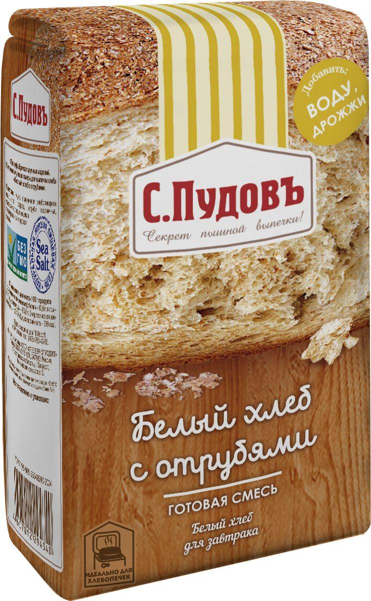 Пудовъ белый хлеб с отрубями, 500 г0120710Полезный хлеб, в состав которого входят питательные части пшеничного зерна - отруби. В аромате доминирует тон натурального пшеничного зерна. Пшеничный хлеб с отрубями подходит для здорового питания. Прекрасная основа для бутербродов, тостов на завтрак, гармонично сочетается с первыми и вторыми блюдами.