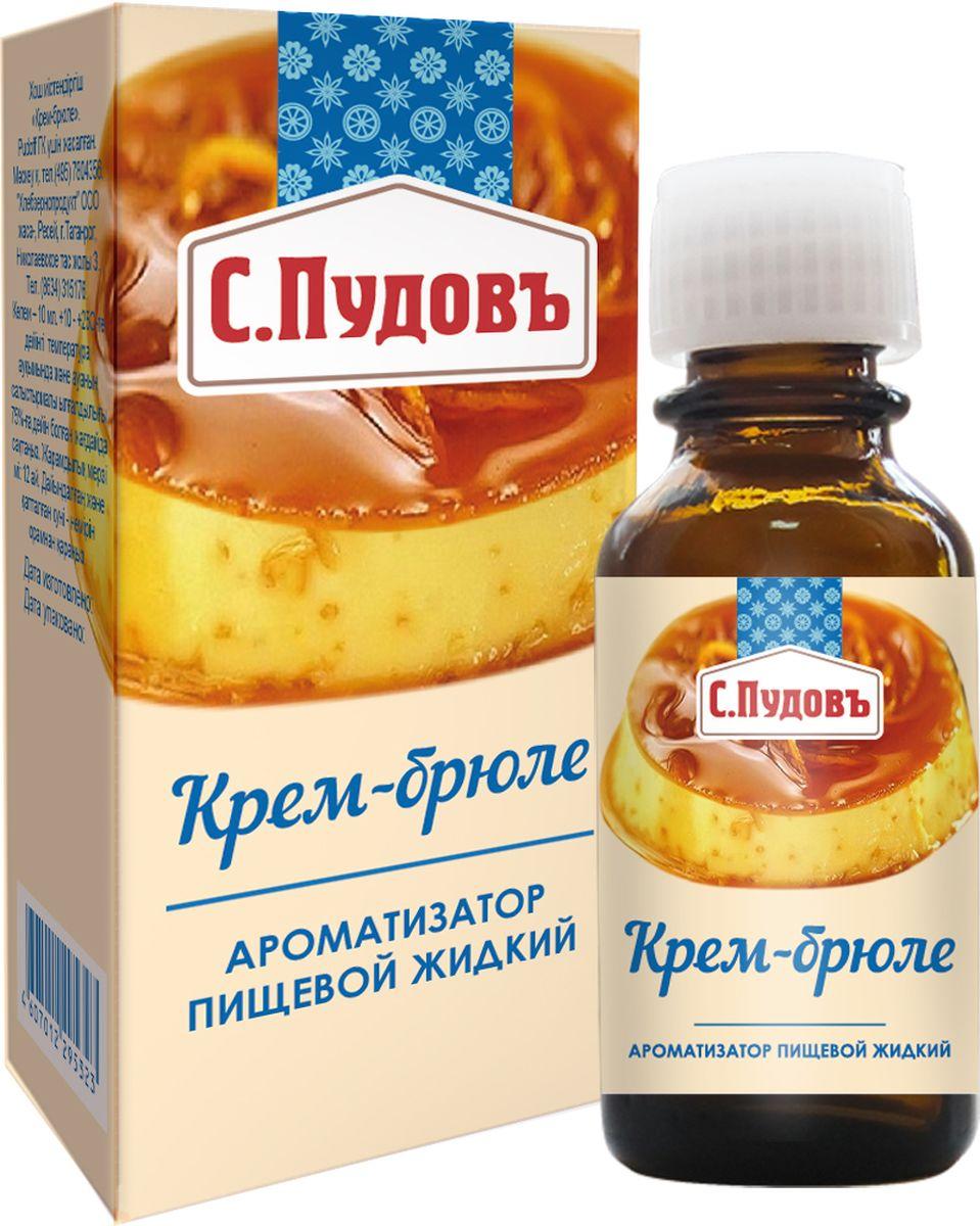 Пудовъ ароматизатор крем-брюле, 10 мл4607012295323Ароматизатор пищевой со вкусом крем-брюле - пищевой продукт, который непременно оценит по достоинству каждая хозяйка. Ароматизатор придаст домашним десертам, выпечке и безалкогольным напиткам непередаваемый вкус и нежный аромат.