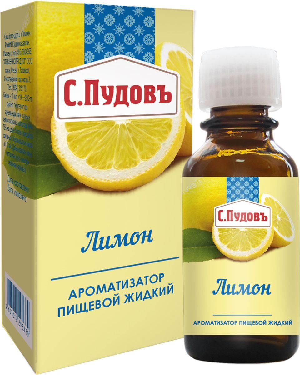 Пудовъ ароматизатор лимон, 10 мл0120710Ароматизатор пищевой Пудовъ для придания изысканного вкуса и аромата домашним десертам, выпечке и безалкогольным напиткам.