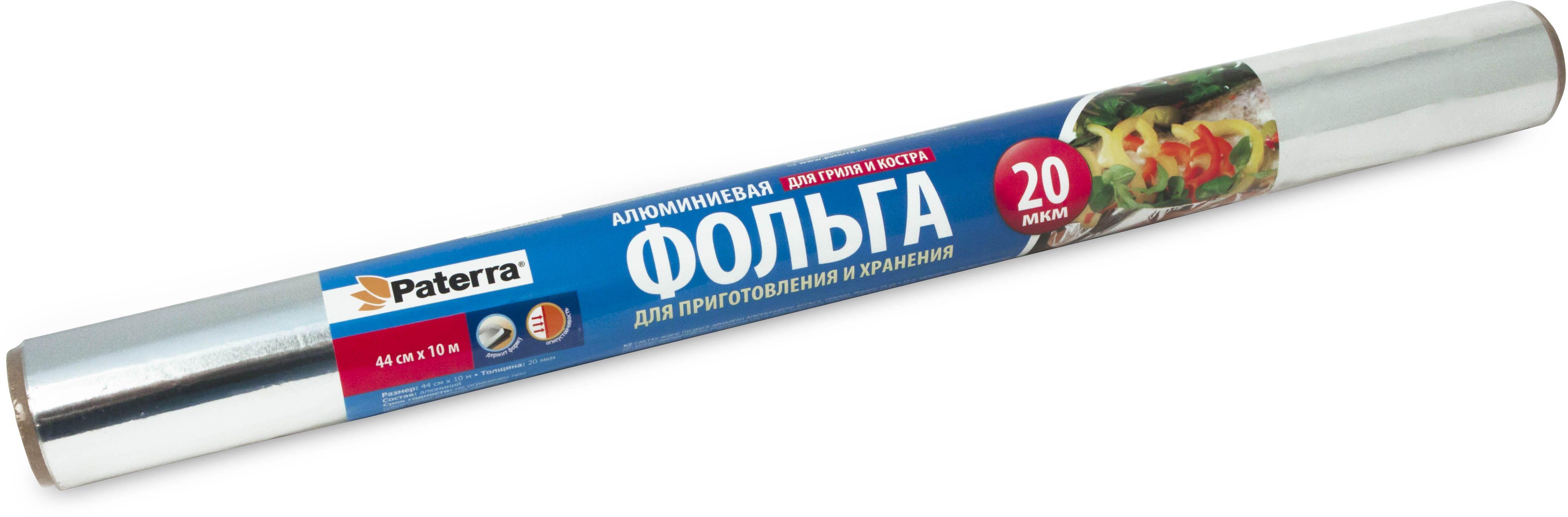 Фольга пищевая ДЛЯ ГРИЛЯ И КОСТРА, PATERRA, 44 см х 10м