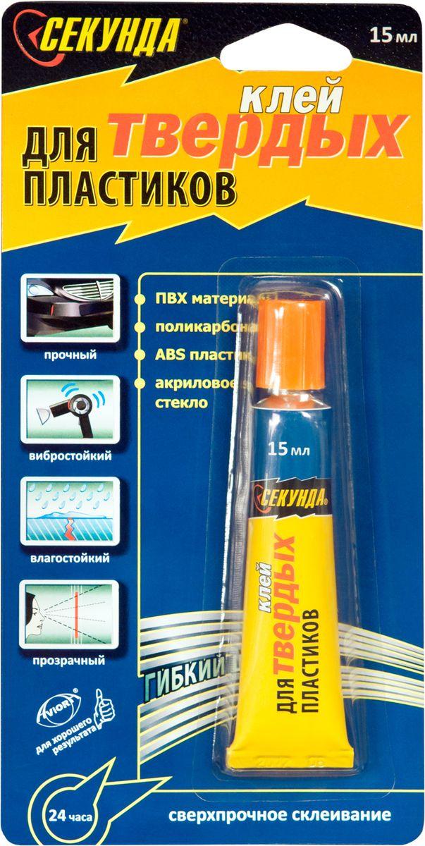 Клей для твердых пластиков Секунда, прозрачный, 15 мл500Применяется при соединении твердых ПВХ материалов (трубы, желоба, фасадные конструкции), из ABS пластиков, акрилового стекла и поликарбоната.• Высокая прочность• Повышенная водостойкость• ПрозрачныйСОСТАВ: поливинилхлоридная смола, тетрагидрофуран, метилэтилкетон (МЭК).