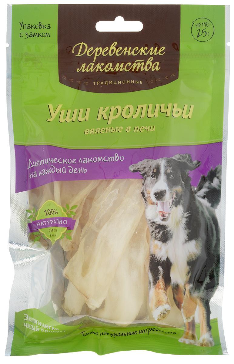 Лакомство для собак Деревенские лакомства, уши кроличьи вяленые в печи, 25 г0120710Для приготовления лакомства для собак Деревенские лакомства используются высококачественные ингредиенты без усилителей вкуса, консервантов или красителей, сохраняя естественный вкус и запах, который так любят собаки. Лакомство богато природными витаминами и минералами, необходимыми для здоровья.Товар сертифицирован.