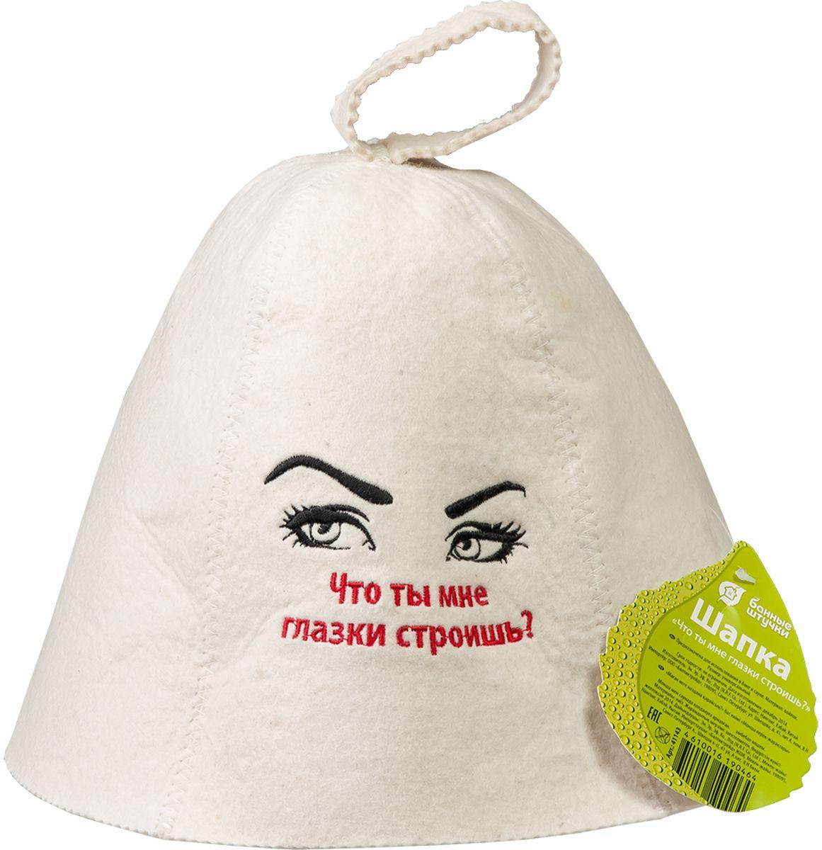 Шапка для бани и сауны Банные штучки Что ты мне глазки строишь?PS0549Банная шапка Банные штучки изготовлена из войлока. Банная шапка - это незаменимый аксессуар для любителей попариться в русской бане и для тех, кто предпочитает сухой жар финской бани. Кроме того, шапка защитит волосы от сухости и ломкости, и предотвратит тепловой удар. На шапке имеется петелька, с помощью которой ее можно повесить на крючок в предбаннике. Такая шапка станет отличным подарком длялюбителей отдыха в бане или сауне.Размер: универсальный.