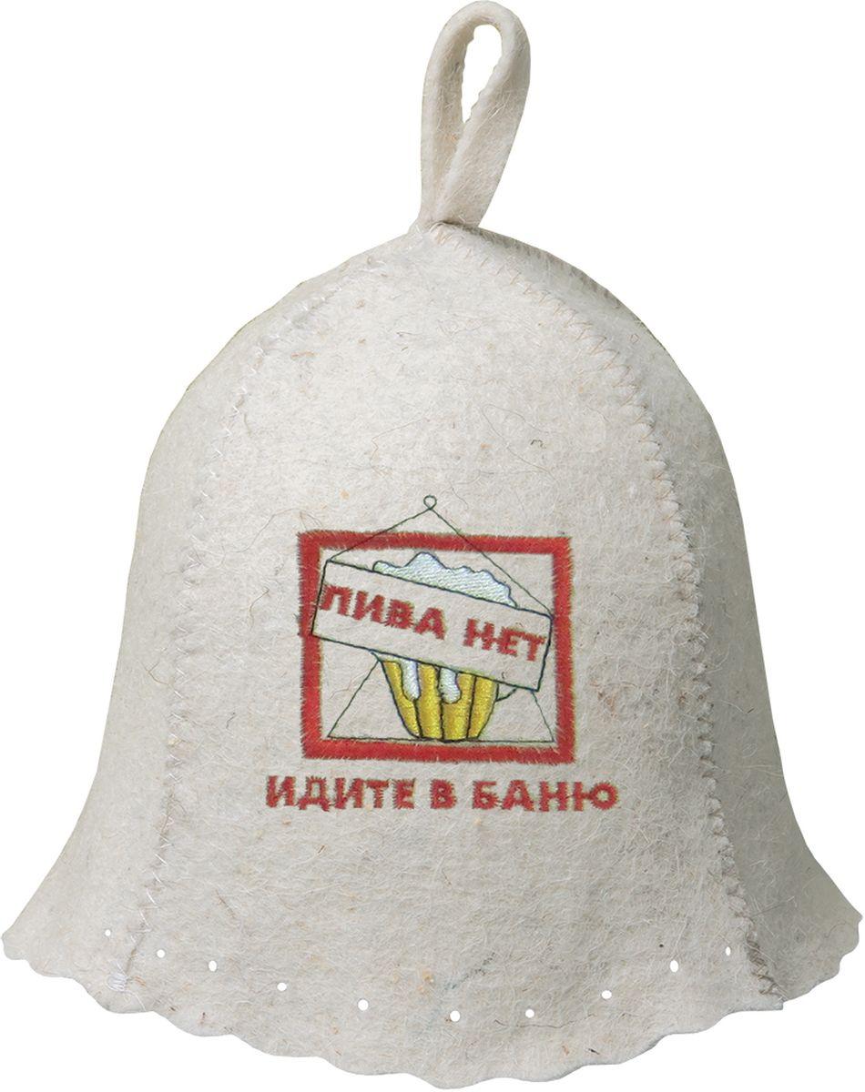 Шапка для бани и сауны Hot Pot Пива нет - идите в баню!41167Шапка для бани и сауны Hot Pot — это необходимый аксессуар при посещении парной. Такая шапка защитит от головокружения и перегрева головы, а также предотвратит ломкость и сухость волос. Изделие замечательно впитывает влагу, хорошо сидит на голове, обеспечивает комфорт и удовольствие от отдыха в парилке. Незаменима в традиционной русской бане, также используется в финских саунах, где температура сухого воздуха может достигать 100°С. Шапка дополнена вышивкой с забавной надписью и петлей для подвешивания на крючок.