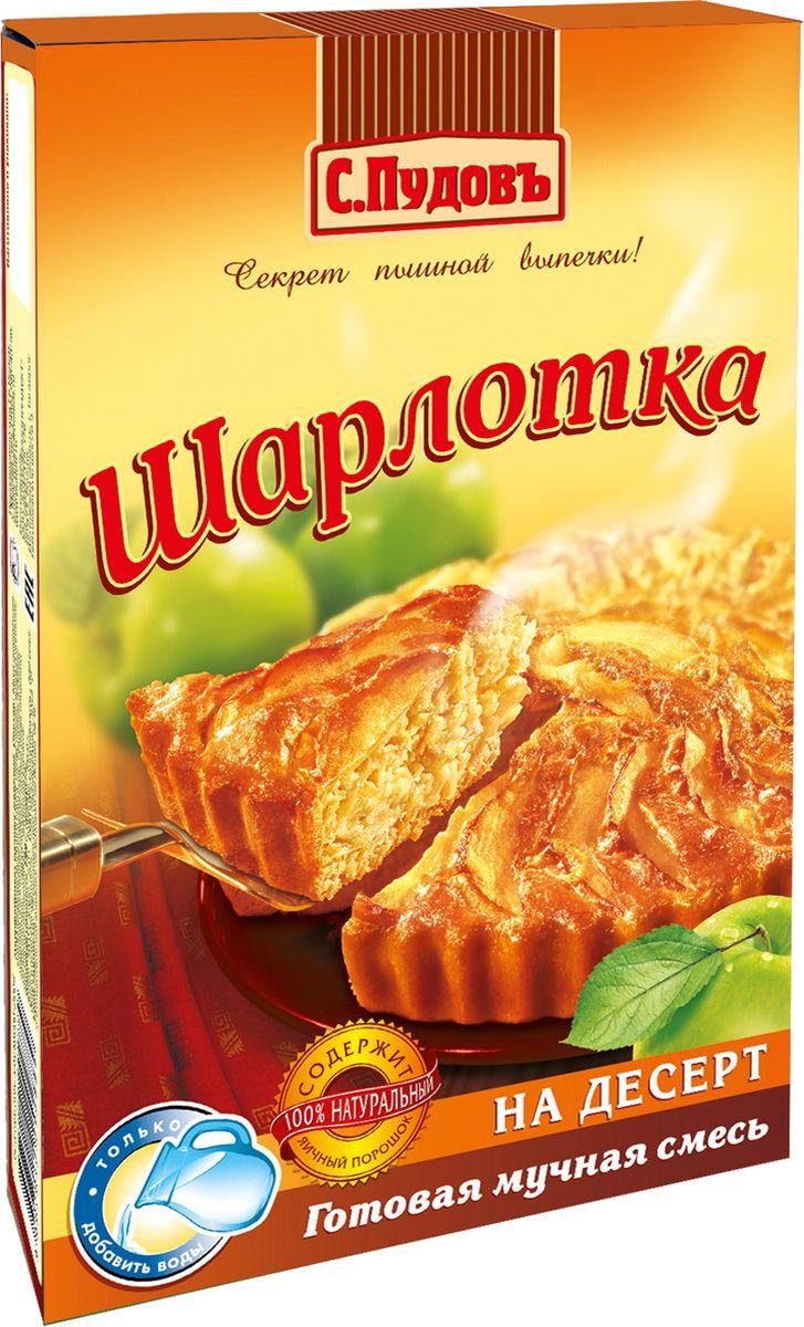 Пудовъ шарлотка, 350 г0120710Вкусный и простой в приготовлении яблочный пирог, чей вкус знаком каждому из нас с детства. Нежная пышная выпечка украсит любое чаепитие в компании близких людей и друзей. Благодаря сбалансированному рецепту вы можете приготовить тесто для шарлотки очень быстро и без хлопот. Неожиданные гости никогда не застанут вас врасплох!Уважаемые клиенты! Обращаем ваше внимание, что полный перечень состава продукта представлен на дополнительном изображении.