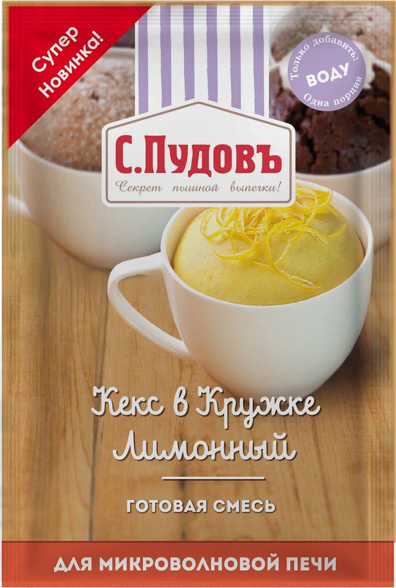 Пудовъ кекс в кружке лимонный, 70 г24Готовая смесь из отборных и натуральных ингредиентов для приготовления на скорую руку ароматного и рассыпчатого кекса. Он послужит вкусным завтраком, великолепным офисным обедом или аппетитным дополнением к ужину. Лимонник - персональный десерт за 120 секунд в вашей любимой кружке!Уважаемые клиенты! Обращаем ваше внимание, что полный перечень состава продукта представлен на дополнительном изображении.