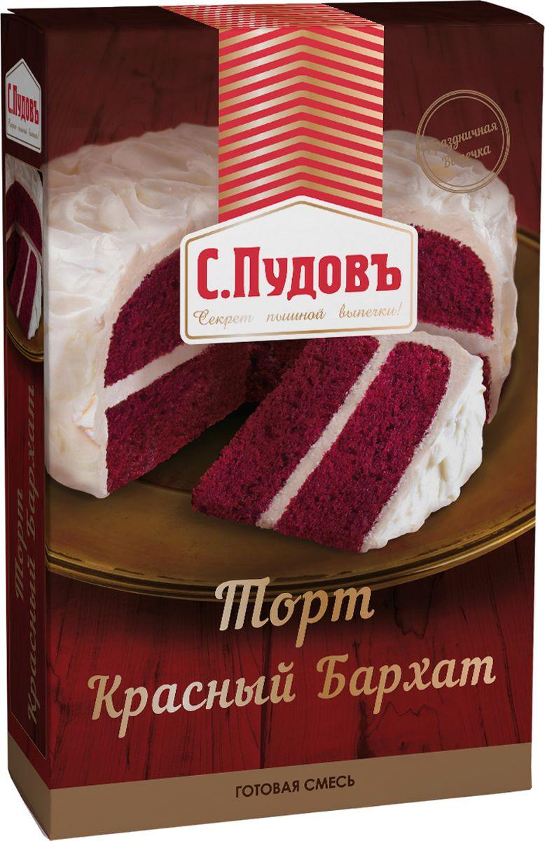 Пудовъ торт красный бархат, 400 г0120710Эффектный красный цвет коржей в сочетании с белым кремом делают торт красный бархат особенно праздничным.Яркий, роскошный, влажный бархатный вкус с приятным мягким шоколадным послевкусием ставят этот изумительный торт в ряд лучших в мировом кулинарном искусстве.