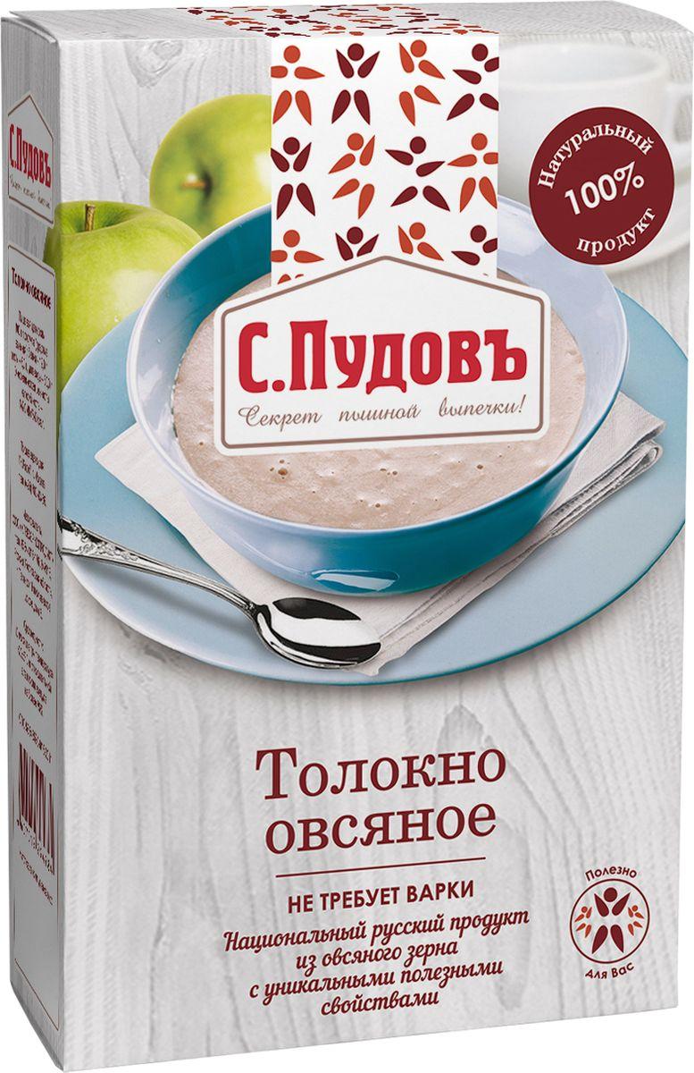 Пудовъ толокно овсяное, 400 г4607012294784Толокно овсяное не требует варки. Национальный русский продукт из овсяного зерна с уникальными полезными свойствами. Овсяное толокно очень питательно. Отличается приятным вкусом и ароматом с легким шоколадно-ореховым оттенком. Употребление овсяного толокна способствует снижению холестерина, повышению иммунитета, укреплению сердца и сосудов, улучшению памяти. Толокно оказывает омолаживающий эффект и является отличным антидепрессантом.