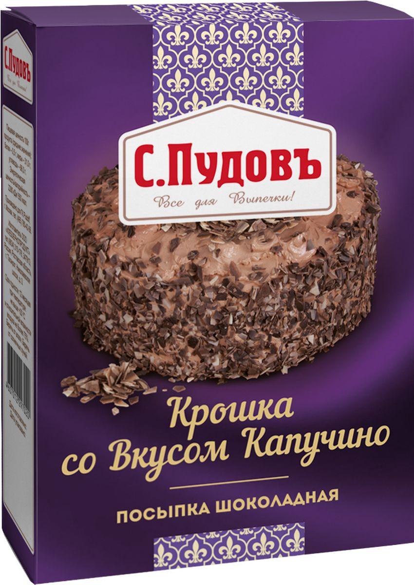 Пудовъ посыпка шоколадная крошка капучино, 90 г0120710Посыпка шоколадная Крошка со вкусом капучино подойдет для красочного оформления, декоративной отделки и придания аромата капучино изделиям домашней выпечки (тортам, пирожным, кексам, печеньям), мороженому и другим десертам.