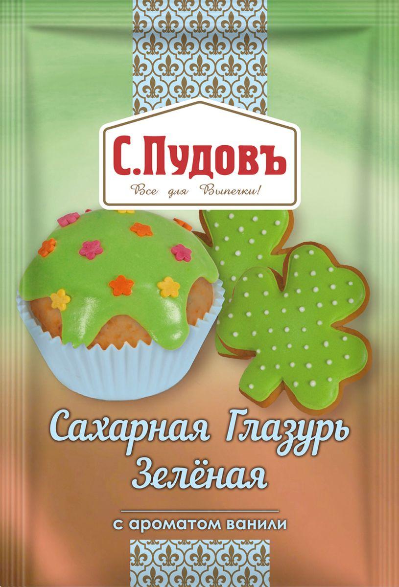 Пудовъ сахарная глазурь зеленая, 100 г0120710Зеленая сахарная глазурь с ароматом ванили украсит вашу сладкую выпечку - торты, куличи, кексы, печенье, пряники, и сделает ее нарядной и праздничной. К смеси добавьте 20 мл горячей воды и 1 чайную ложку растительного масла. Тщательно перемешайте, нанесите на поверхность готового охлажденного изделия. Готово!