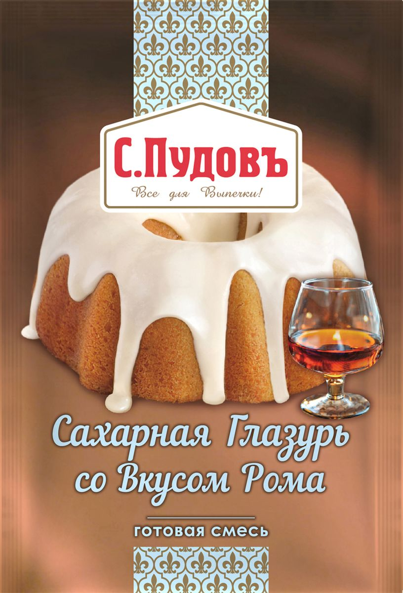 Пудовъ сахарная глазурь со вкусом рома, 100 г0120710Глазурь предназначена для праздничного оформления, декоративной отделки и придания нежного вкуса и аромата рома выпечке и десертам: кексам, тортам, пирожным, пончикам. Готовится в считанные минуты, не образует комочков, быстро застывает и долго может находиться в твердом состоянии.