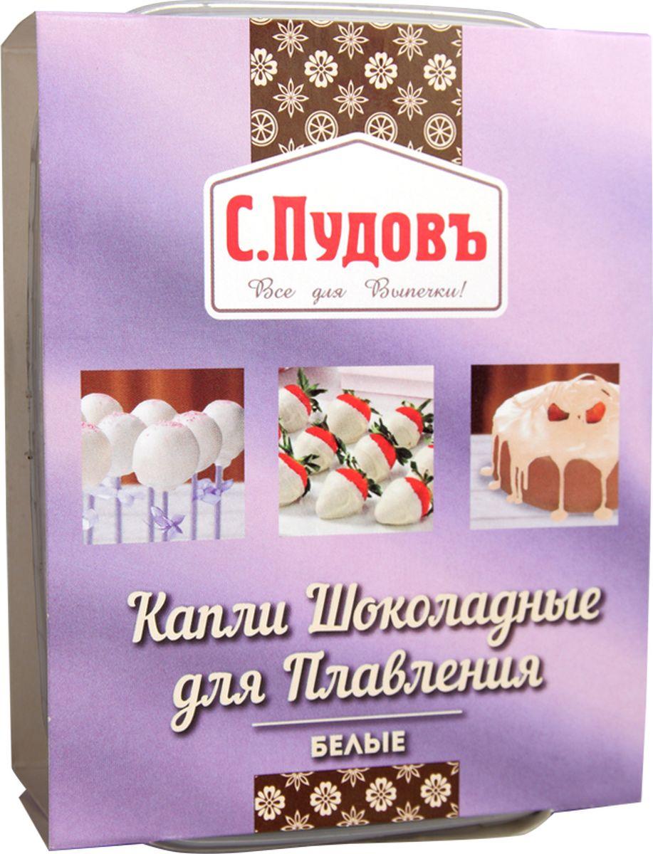 Пудовъ капли шоколадные для плавления белые, 90 гУТ000002955Шоколадные капли для плавления от С. Пудовъ можно использовать для любых рецептов с использованием расплавленного шоколада. Благодаря своей форме и небольшому размеру они быстро и равномерно плавятся.
