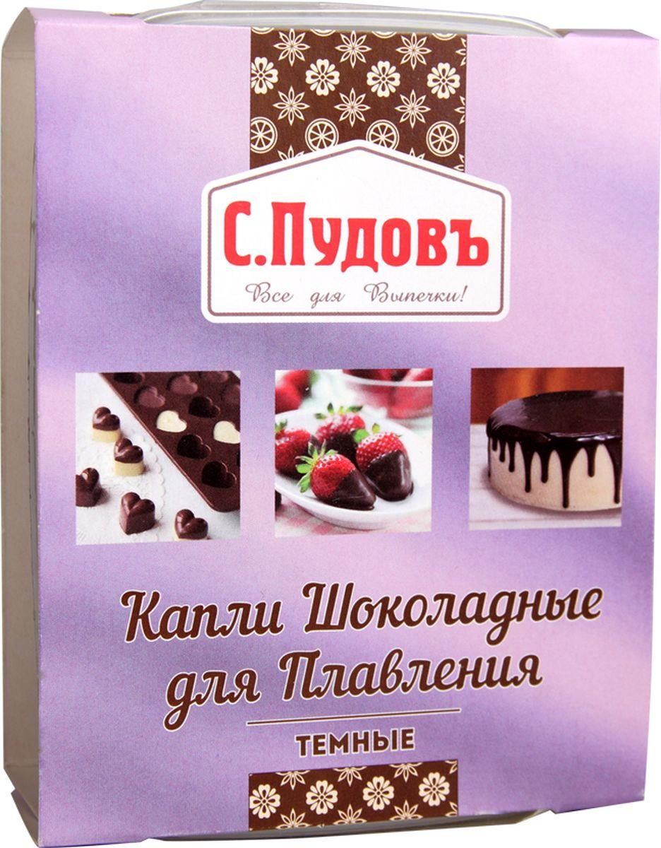 Пудовъ капли шоколадные для плавления темные, 90 г0120710Шоколадные капли для плавления С. Пудовъ идеальны для всех рецептов, где используется расплавленный шоколад. Благодаря особой округлой форме и мелкому размеру они плавятся равномерно и быстро.