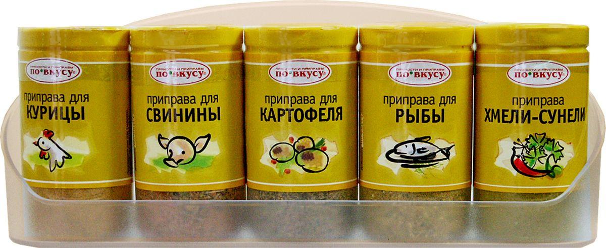 По вкусу набор фаворит, 165 г4607012290861Набор приправ Фаворит - это пять замечательных смесей для приготовления любых блюд из самых популярных продуктов.