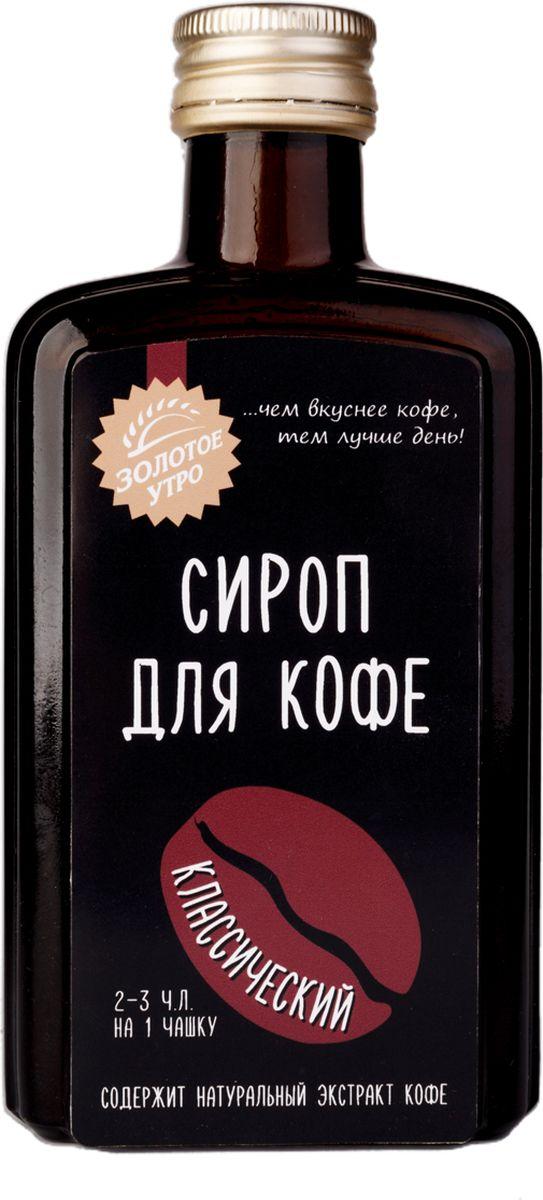 Золотое Утро сироп для кофе, классический, 340 г0120710Сироп на плодово-ягодном и ароматическом сырье. Сироп для кофе. Не пастеризованный.