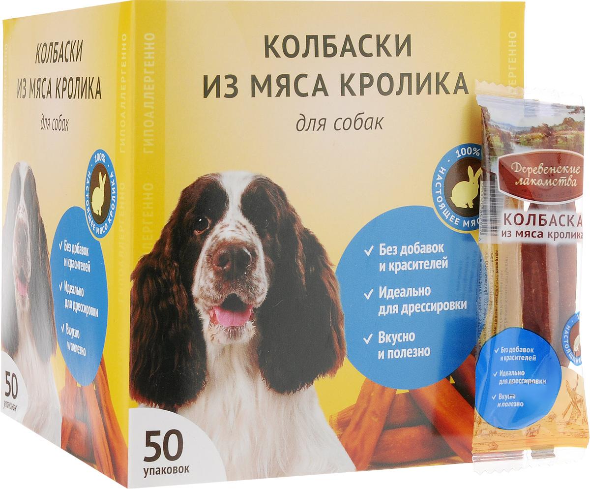 Лакомство для собак Деревенские лакомства Мини-колбаски, из мяса кролика, 50 х 8 г лакомство для взрослых собак деревенские лакомства куриные палочки крученые 90 г