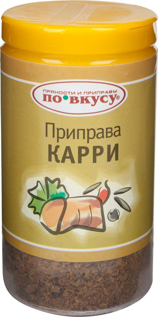 По вкусу Приправа карри, 30 г4607012290113Приправа придает особый сладко-острый вкус блюдам из курицы, мяса и риса.