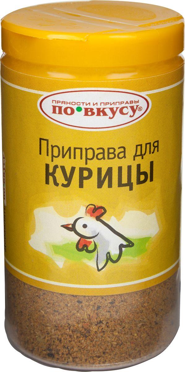 По вкусу Приправа для курицы, 35 г0120710Универсальная приправа По вкусу для приготовления блюд на основе куриного мяса.Придает блюдам из птицы прекрасный вкус и аппетитный вид.
