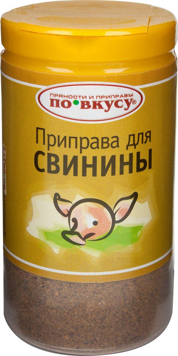 По вкусу Приправа для свинины, 35 г0120710Приправа для свинины По вкусу придает блюдам из свинины прекрасный вкус и аппетитный вид.