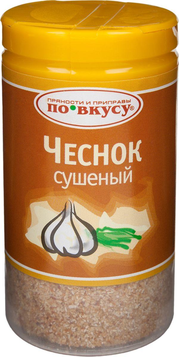 По вкусу чеснок сушеный молотый, 35 г0120710Чеснок входит в большое количество рецептов национальных блюд разных народов мира. Сушеный чеснок используется в тех же блюдах, что и свежий.