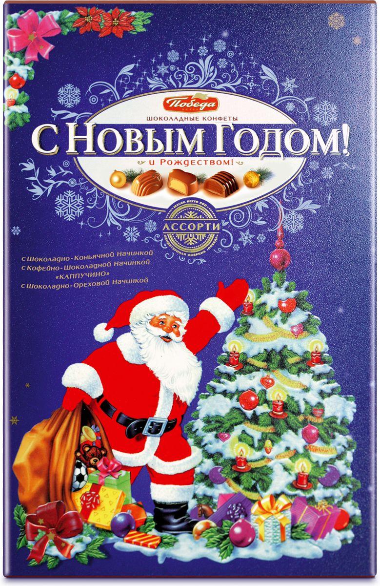 Победа вкуса Ассорти конфеты, 200 г (013-N2)4607039271232Встреча Нового года и Рождества - самый желанный праздник в году для каждого из нас. Победа вкуса подготовила серию шоколада, конфет и шоколадных фигур, посвященных этому событию.