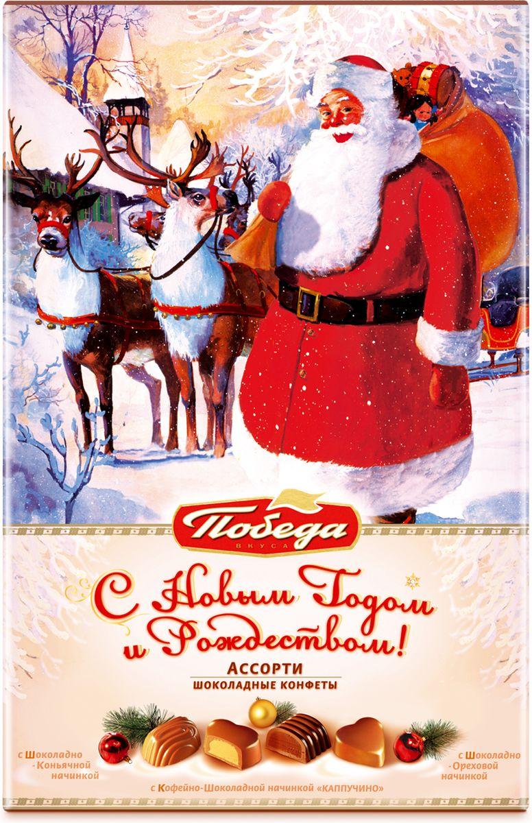 Победа вкуса Ассорти конфеты, 300 г (060-N1)14988Встреча Нового года и Рождества - самый желанный праздник в году для каждого из нас. Победа вкуса подготовила серию шоколада, конфет и шоколадных фигур, посвященных этому событию.