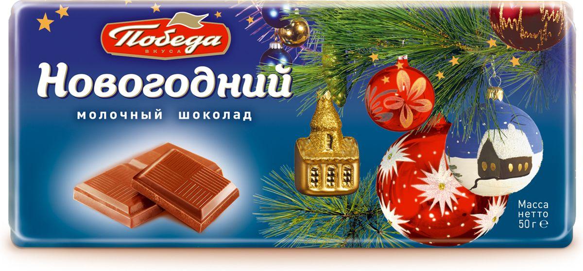 Победа вкуса Новогодний шоколад, 50 г (1060)4607039271522Встреча Нового года и Рождества - самый желанный праздник в году для каждого из нас. Победа вкуса подготовила серию шоколада, конфет и шоколадных фигур, посвященных этому событию.