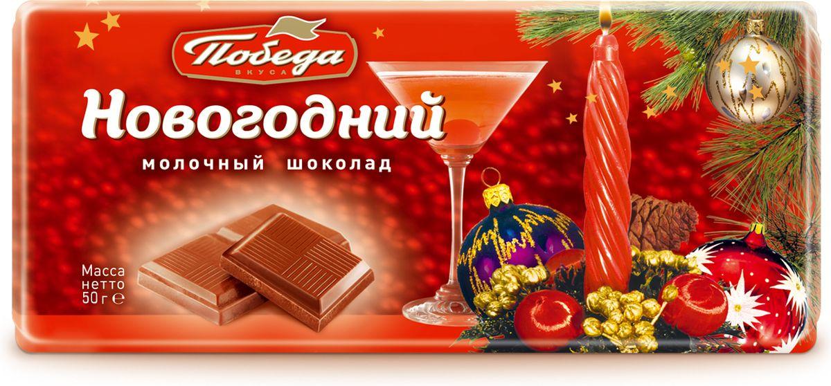 Победа вкуса Новогодний шоколад, 50 г (1061)4607039270853Встреча Нового года и Рождества - самый желанный праздник в году для каждого из нас. Победа вкуса подготовила серию шоколада, конфет и шоколадных фигур, посвященных этому событию.