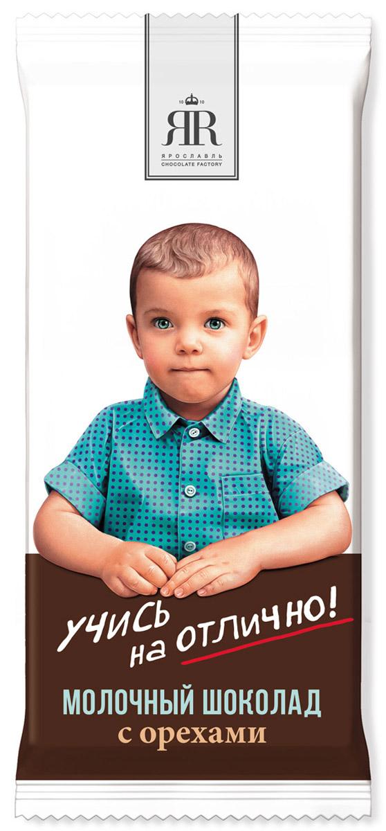ЯR Учись на отлично Молочный шоколад с орехами, 90 г0120710Как показывают научные исследования, школьники на 55 % большеподвержены стрессу, перенапряжению и усталости и затрачивают на 36 %больше энергии, чем взрослые.Шоколад Учись на отлично - вкуснейший нежный молочныйшоколад из лучших какао-бобов и натурального молока, которыйсоздан для быстрого восстановления сил и поднятия настроения.Благодаря научно рассчитанному балансу натуральных ингредиентов,питательных веществ и микроэлементов шоколад повышает иммунитет, память и внимание, а также помогает правильномуформированию и развитию нервной системы ребенка.