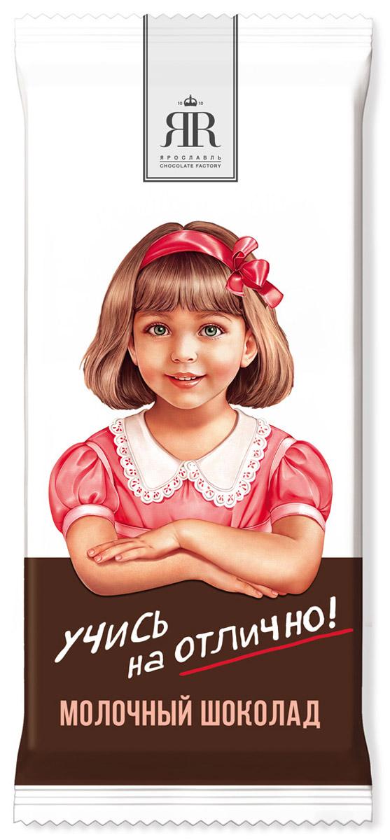 ЯR Учись на отлично Молочный шоколад, 90 г1093Как показывают научные исследования, школьники на 55 % большеподвержены стрессу, перенапряжению и усталости и затрачивают на 36 % больше энергии, чем взрослые.Шоколад Учись на отлично - вкуснейший нежный молочныйшоколад из лучших какао-бобов и натурального молока, которыйсоздан для быстрого восстановления сил и поднятия настроения.Благодаря научно рассчитанному балансу натуральных ингредиентов, питательных веществ и микроэлементов шоколад повышает иммунитет, память и внимание, а также помогает правильному формированию и развитию нервной системы ребенка.