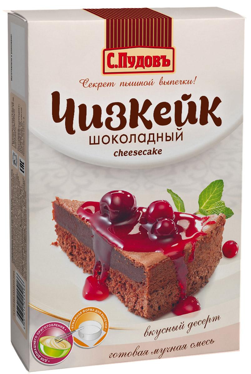 Пудовъ чизкейк шоколадный, 350 г0120710Чизкейк - изысканный пирог с мягким сливочным вкусом - популярное блюдо европейской и американской кухни. Шоколадный чизкейк - это пирог с необычным вкусом, который не оставит равнодушным истинных любителей шоколада. Чизкейк - идеальный десерт для праздничного ужина! В комплект входит бумажная форма для выпечки.