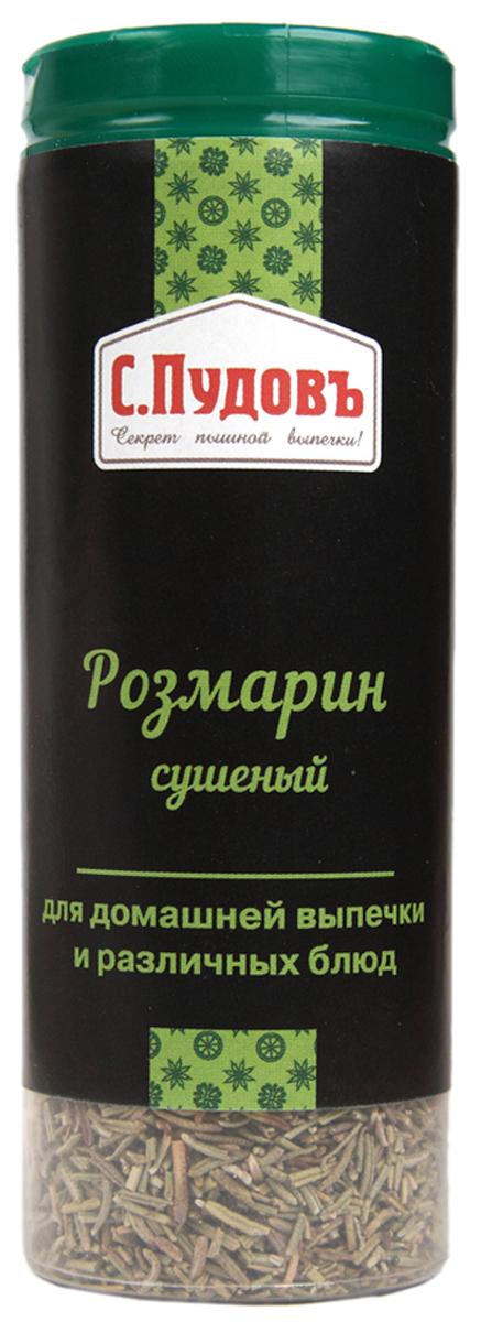 Пудовъ розмарин сушеный, 30 г0120710Розмарин - пряная специя, обладает сильным ароматом с хвойными и камфорными нотками со слегка острым вкусом. Рекомендуется использовать в небольших количествах. Прекрасно подходит к первым, вторым и мясным блюдам, широко применяется при мариновании овощей и грибов, а также для закусок, напитков, пряной выпечки, хлеба и лепешек.