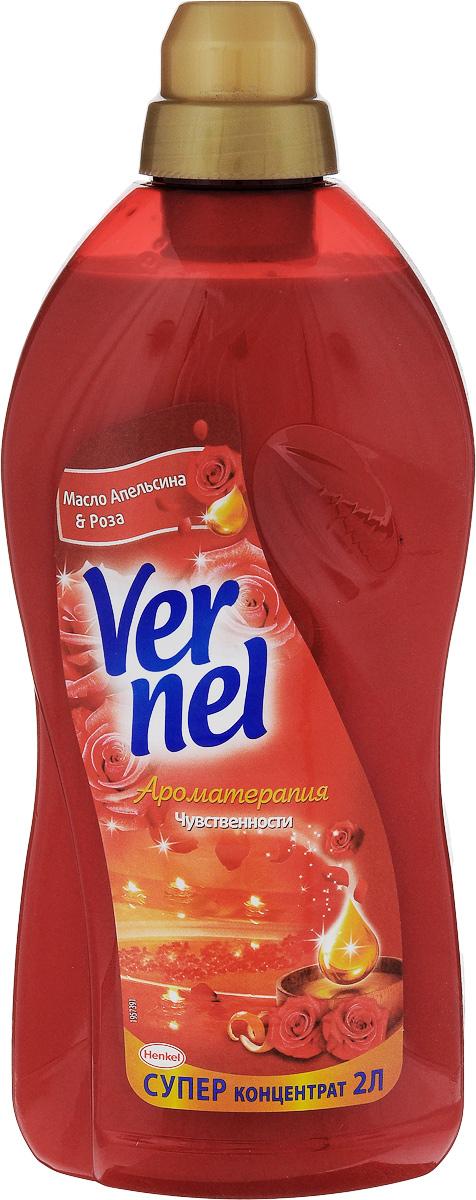 Кондиционер для белья Vernel Ароматерапия Чувственности 2л41027Vernel Ароматерапия - это новое поколение кондиционеров с ароматами с содержанием натуральных аромамасел.Благодаря идеально подобранной композиции премиальных отдушек, кондиционеры Vernel Ароматерапия обладают насыщенным и многогранным ароматом, который сохраняется на белье в течение длительного периода времени. Свойства кондиционера для белья Vernel:1. Придает мягкость2. Придает приятный аромат3. Обладает антистатическим эффектом4. Облегчает глажениеСостав: Состав: 5-15% катионные ПАВ;Товар сертифицирован.