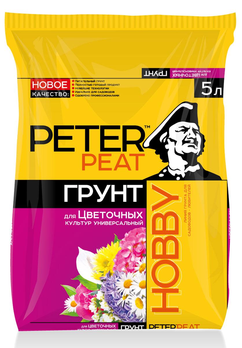 Грунт Peter Peat Универсальный для цветочных культур, 5 л8711969023956Грунт Peter Peat Универсальный для цветочных культур - это полностью готовый к использованию питательный торфяной грунт. Грунт предназначен для выращивания комнатных, оранжерейных и садовых цветов. Улучшает декоративные качества цветов, обеспечивает длительное и обильное цветение.