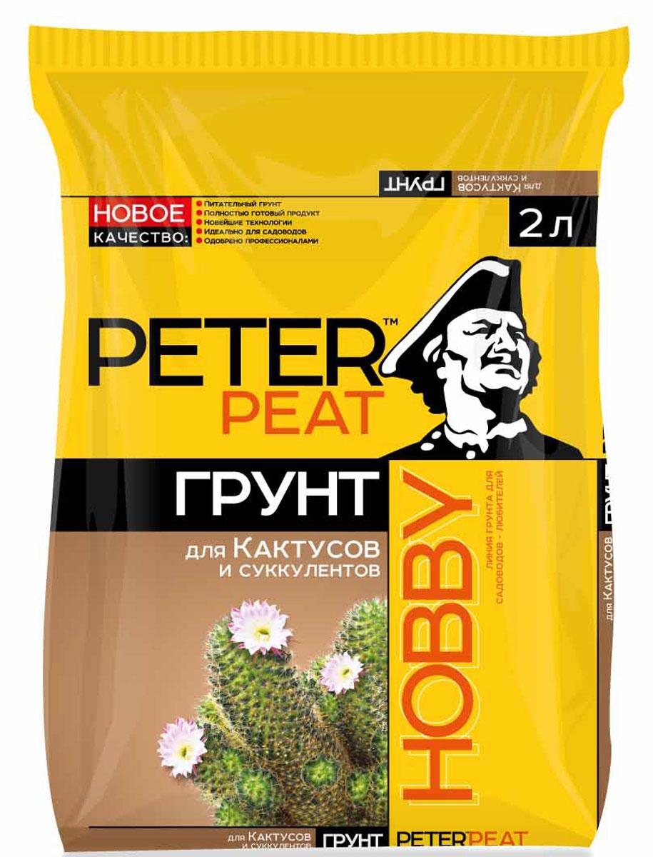 Грунт Peter Peat Кактусы и суккуленты, 2 л141-442Питательный грунт Peter Peat Кактусы и суккуленты предназначен для выращивания всех видов кактусов и других суккулентов ( алоэ, каланхоэ, очиток, молочай и других). Легко пропускает воду, исключает переувлажнение и загнивание корневой системы. Улучшает декоративные качества.