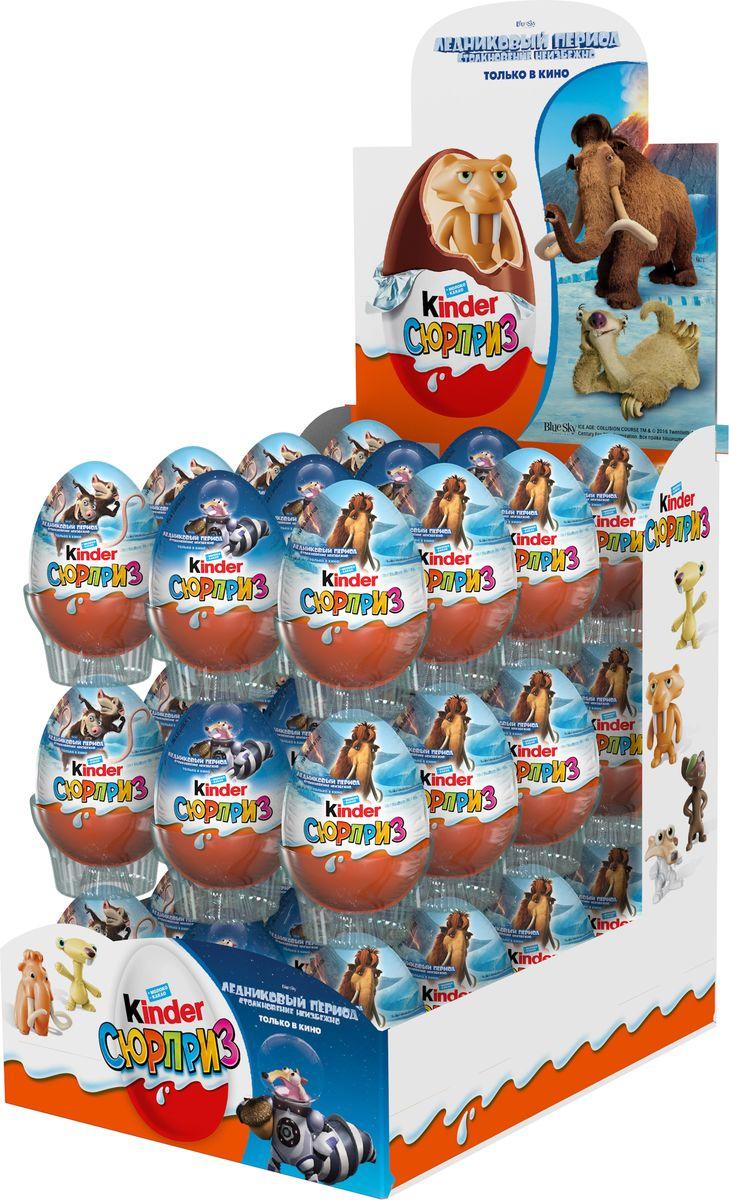 Kinder Сюрприз яйцо из молочного шоколада c молочным внутренним слоем и игрушкой внутри, серия Ледниковый период, 36 шт по 20 г0120710Kinder Сюрприз - яйцо из любимого молочного шоколада с молочным внутренним слоем и удивительной игрушкой внутри.Каждый год в коллекции Kinder Сюрприз появляется более 100 удивительных игрушек для детей. На протяжении многих лет Kinder Сюрприз занимает лидирующую позицию на рынке шоколадных яиц с игрушкой и является одним из самых популярных продуктов на кондитерском рынке.Яйцо содержит игрушку. Игрушка не предназначена для детей младше трех лет.