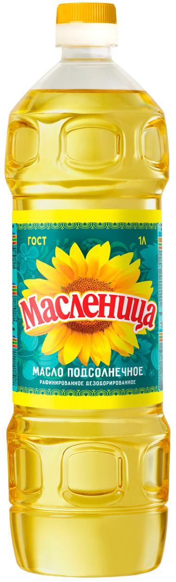 Масленица масло подсолнечное рафинированное, 1 л0120710Масло подсолнечное рафинированное дезодорированное Первый сорт. Среднее содержание насыщенных жирных кислот в столовой ложке (10 г) - 1,2 г (4,8% от рекомендуемой суточной нормы потребления).