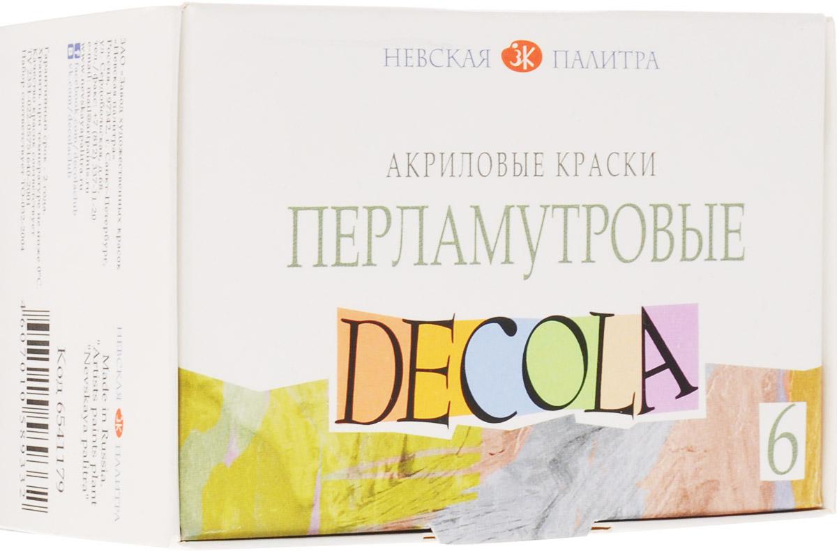 Decola Перламутровые акриловые художественные краски 6 цветов6541179Краски на основе водной акриловой дисперсии.Они легко наносятся на любую поверхность (бумагу, картон, грунтованный холст, дерево, металл, кожу), обладают высокой укрывистостью, хорошо смешиваются, быстро высыхают. После высыхания краски образуют эластичную несмываемую пленку.В упаковке краска 6 цветов.
