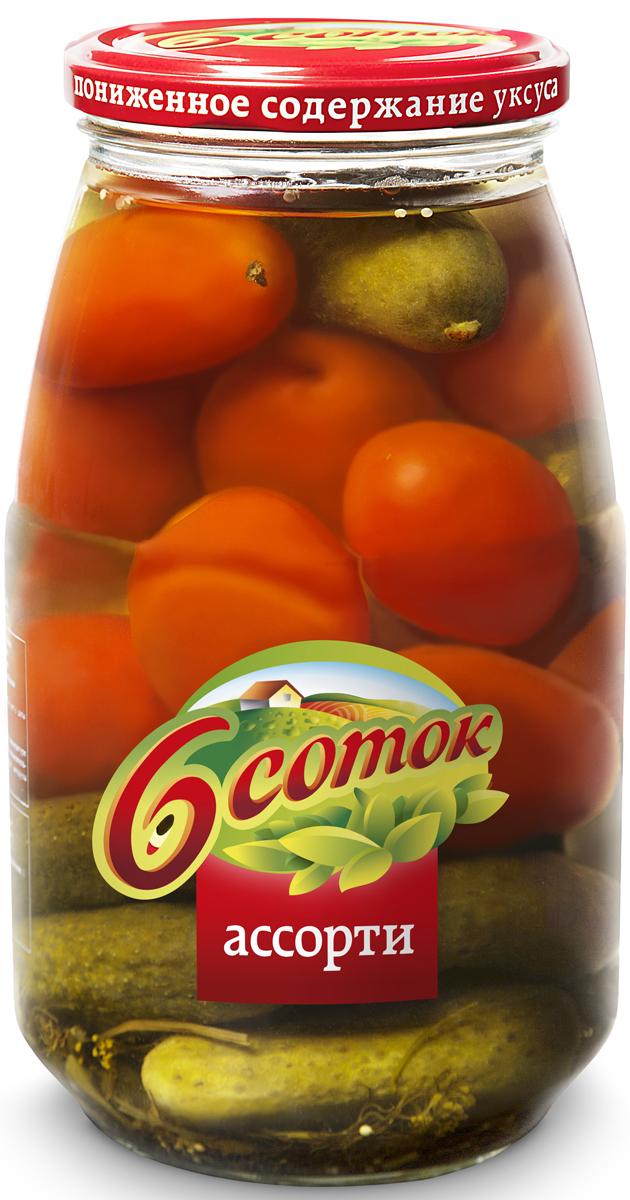 Шесть соток Ассорти томаты и огурцы, 1600 г0120710Маринады овощные Ассорти. Консервы пастеризованные высшего сорта.