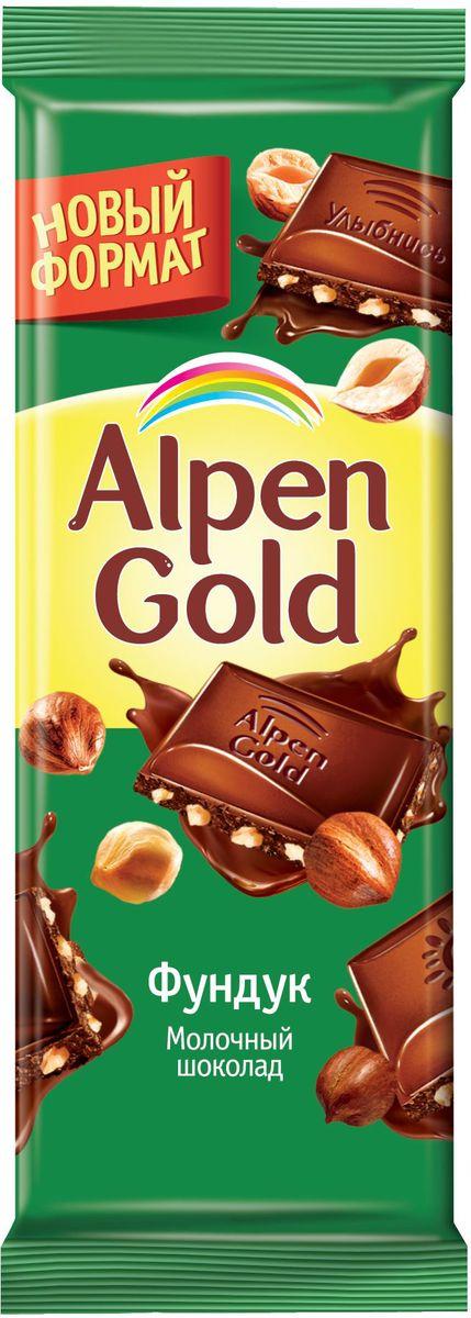 Alpen Gold шоколад молочный с дробленым фундуком, 55 г0120710Шоколад Альпен Гольд американской компании Крафт Фудс появился на российском рынке в 1994 году и сразу же обрел наибольшую популярность среди потребителей, которую не теряет и по сей день. Продукция торговой марки также представлена в Украине, Белоруссии и Польше.В переводе шоколад называется Альпийское золото. При этом торговая марка никак не относится к Альпам: все производство расположено в странах Восточной Европы.Любовь покупателей шоколад Alpen Gold завоевал хорошим соотношением цены и качества, а также большим разнообразием вкусов. Многие ценители молочного шоколада с орехами уже давно поставили Alpen Gold Фундук в верхние строчки перечня любимых лакомств. И они абсолютно правы – ведь данный продукт является удивительно вкусным.