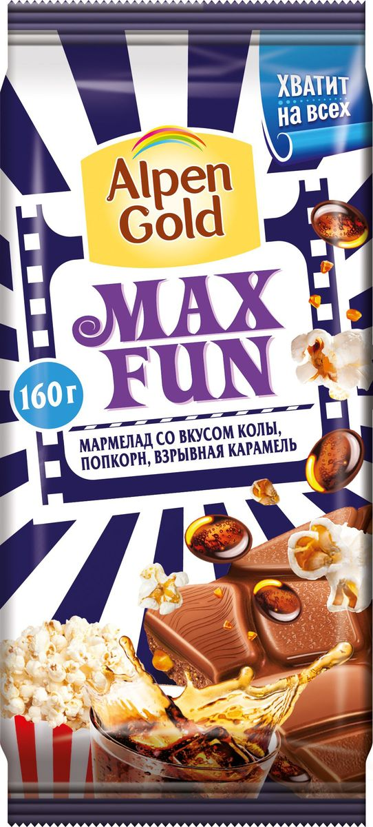 Alpen Gold Max Fun шоколад молочный с мармеладом со вкусом колы, попкорном и взрывной карамелью, 160 г0120710Плитка нежного шоколада таит в себе невероятную начинку из мармелада, попкорна и карамели. Такого вы еще не видели! Большая упаковка создана специально для большого наслаждения для вас и ваших близких.Уважаемые клиенты! Обращаем ваше внимание, что полный перечень состава продукта представлен на дополнительном изображении.